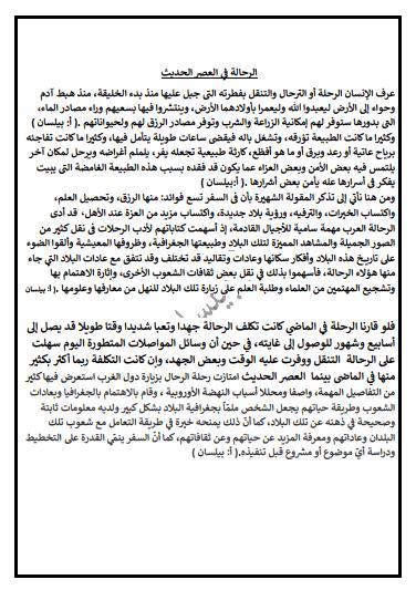 تعبير الرحالة في العصر الحديث لغة عربية للصف السابع الفصل الثاني إعداد أ. بيلسان