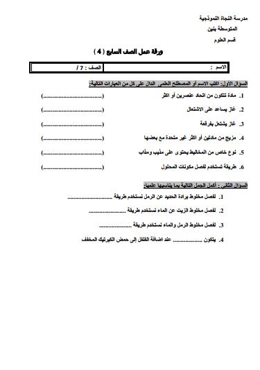 ورقة عمل لغة عربية للصف السابع الفصل الثاني مدرسة النجاة النموذجية المتوسطة