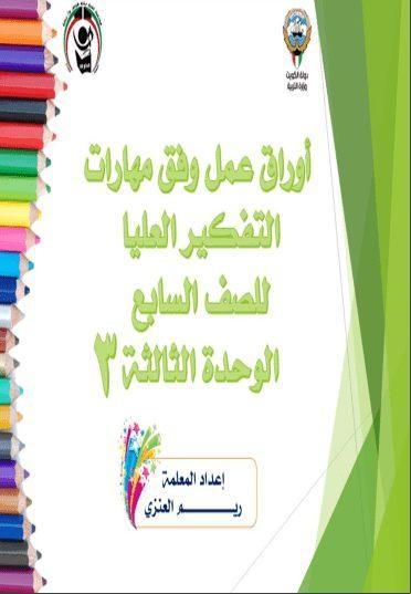 أوراق عمل وفق مهارات التفكير العليا تربية إسلامية الوحدة الثالثة للصف السابع الفصل الثاني إعداد أ. ريم العنزي