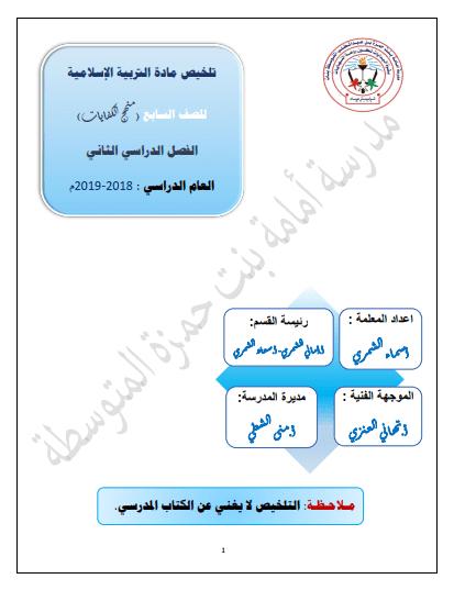 تلخيص تربية إسلامية للصف السابع الفصل الثاني إعداد أ. أسماء الشمري مدرسة أمامة بنت حمزة المتوسطة 2018-2019