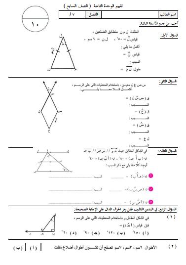 تقييم رياضيات الوحدة الثامنة للصف السابع الفصل الثاني