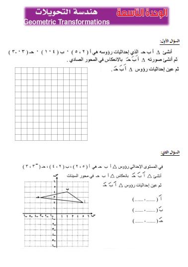 مراجعة رياضيات الوحدة التاسعة للصف السابع الفصل الثاني