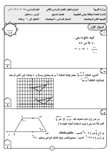 نموذج إجابة اختبار رياضيات للصف السابع الفصل الثاني منطقة حولي التعليمية 2018-2019