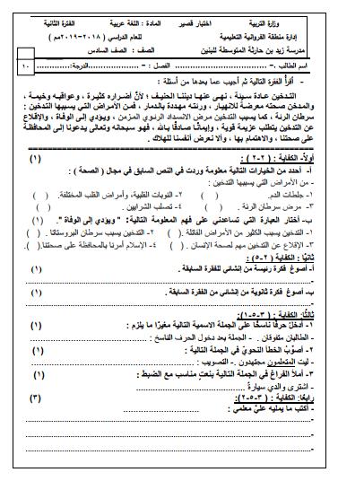 اختبار قصير 1 لغة عربية للصف السادس الفصل الثاني مدرسة زيد بن حارثة المتوسطة 2018-2019