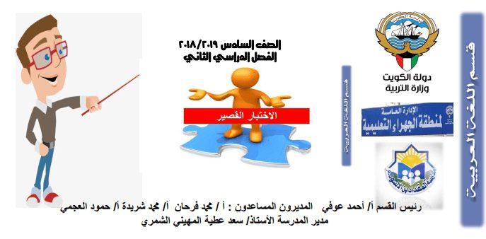 مذكرة الاختبار القصير لغة عربية للصف السادس الفصل الثاني منطقة الجهراء التعليمية 2018-2019