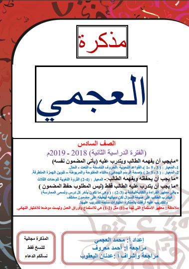 مذكرة لغة عربية للصف السادس الفصل الثاني إعداد أ. محمد العجمي 2018-2019