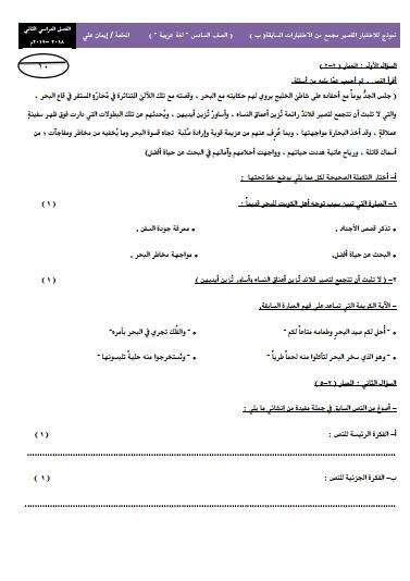 نموذج 2 للاختبار القصير لغة عربية للصف السادس الفصل الثاني إعداد أ. إيمان علي 2018-2019