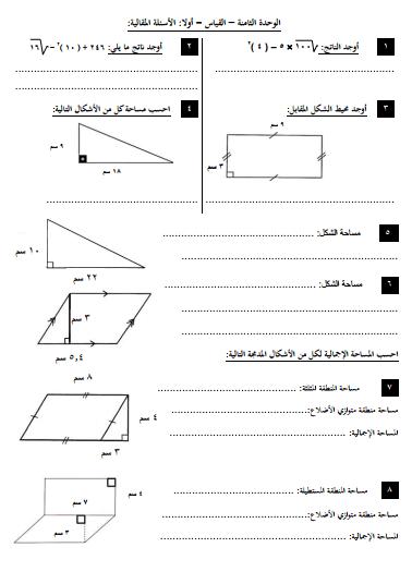 مراجعة رياضيات للصف السادس الوحدة الثامنة الفصل الثاني