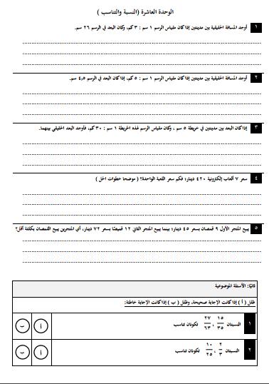 مراجعة رياضيات للصف السادس الوحدة العاشرة الفصل الثاني