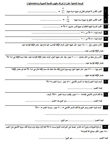 مراجعة رياضيات للصف السادس الوحدة الحادية عشر الفصل الثاني