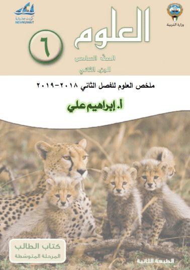 ملخص علوم للصف السادس الفصل الثاني إعداد أ. إبراهيم علي 2018-2019