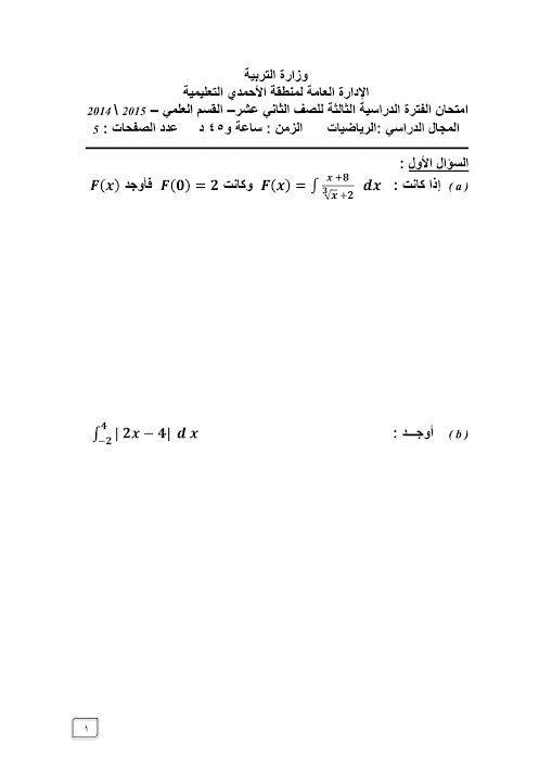 امتحان رياضيات الصف الثاني عشر علمي الفصل الثاني منطقة الأحمدي التعليمية 2014-2015