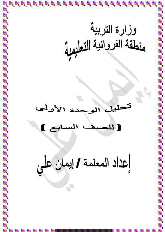 تحليل الوحدة الأولى لغة عربية الصف السابع الفصل الثاني إعداد إيمان علي