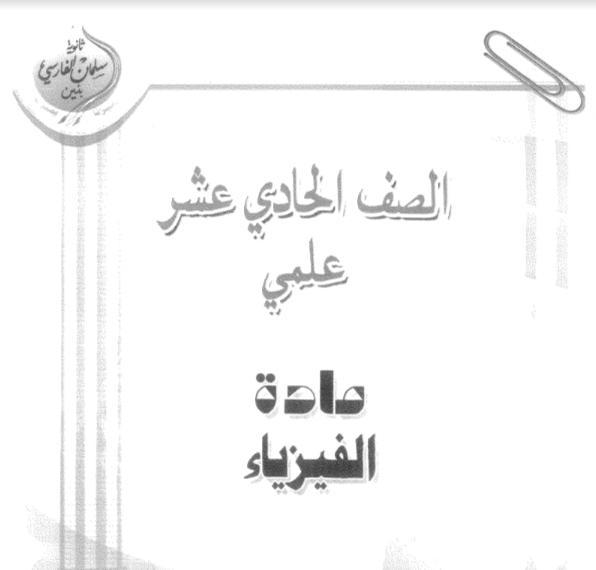 أسئلة اختبارات وإجاباتها فيزياء الصف الحادي عشر الفصل الثاني ثانوية سلمان الفارسي 2017-2018