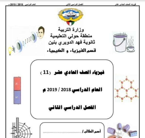 دفتر الطالب فيزياء الصف الحادي عشر الفصل الثاني ثانوية فهد الدويري 2018-2019
