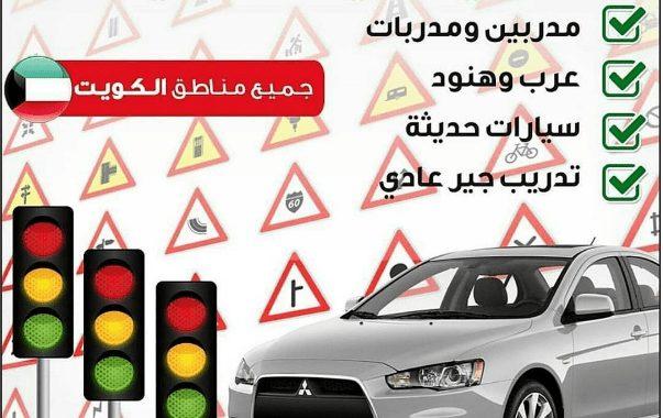 """""""تعليم قيادة السيارات في الكويت"""