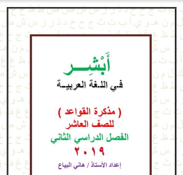 مذكرة القواعد لغة عربية الصف العاشر الفصل الثاني إعداد هاني البياع 2018-2019