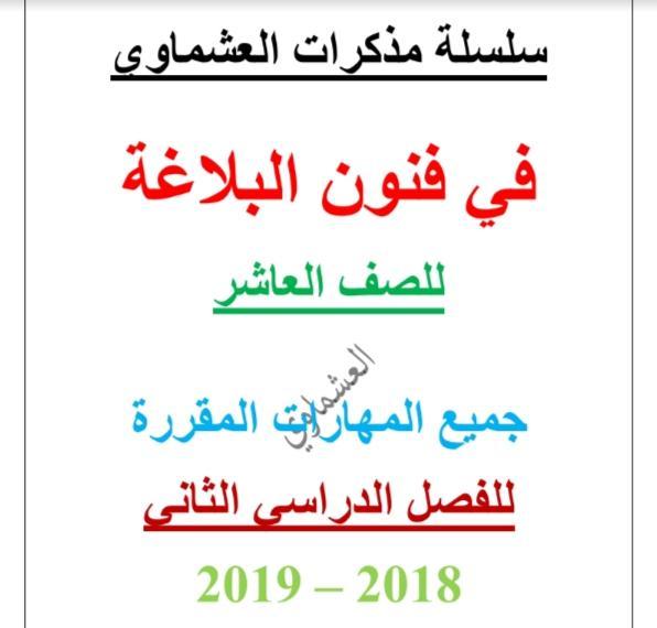 مذكرة فنون البلاغة لغة عربية الصف العاشر الفصل الثاني إعداد العشماوي 2018-2019