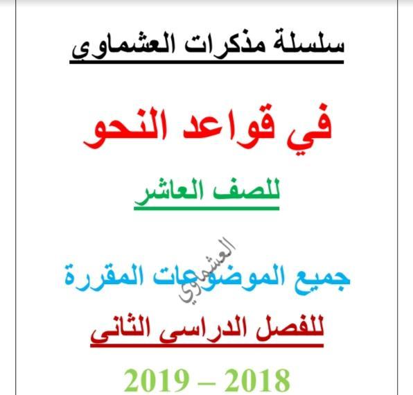 مذكرة قواعد النحو لغة عربية الصف العاشر الفصل الثاني إعداد العشماوي 2018-2019