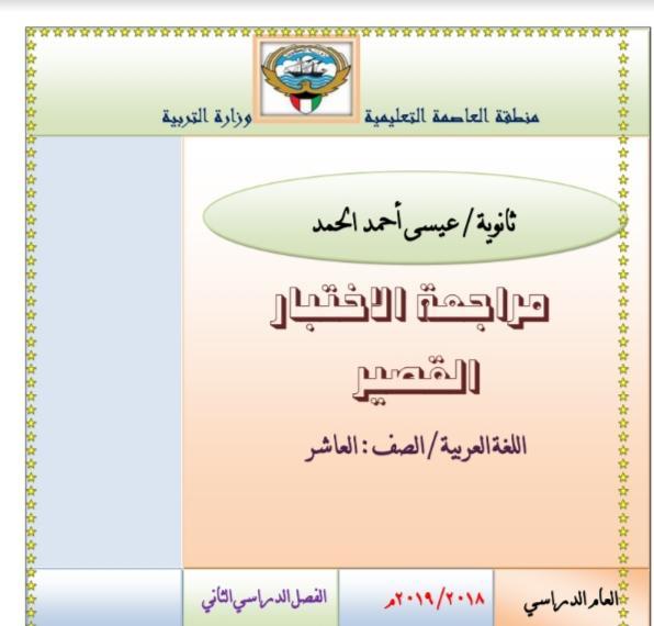 مراجعة الاختبار القصير لغة عربية الصف العاشر الفصل الثاني ثانوية عيسى أحمد الحمد 2018-2019