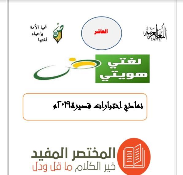 نماذج اختبارات قصيرة لغة عربية الصف العاشر الفصل الثاني إعداد محمد قاعود 2018-2019