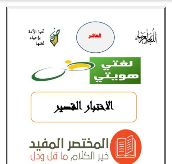 نماذج الاختبار القصير لغة عربية الصف العاشر الفصل الثاني إعداد محمد قاعود