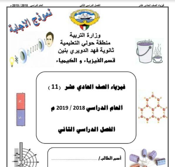 نموذج إجابة دفتر الطالب فيزياء الصف الحادي عشر الفصل الثاني ثانوية فهد الدويري 2018-2019