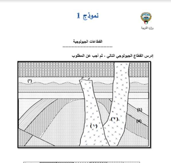 نموذج 1 القطاعات الجيولوجية الصف الحادي عشر الفصل الثاني