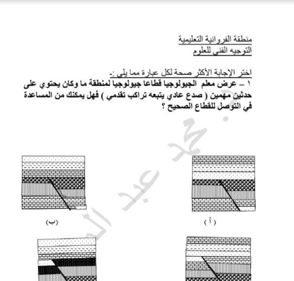ورقة عمل قطاعات جيولوجية الصف الحادي عشر الفصل الثاني إعداد محمد عبد المجيد