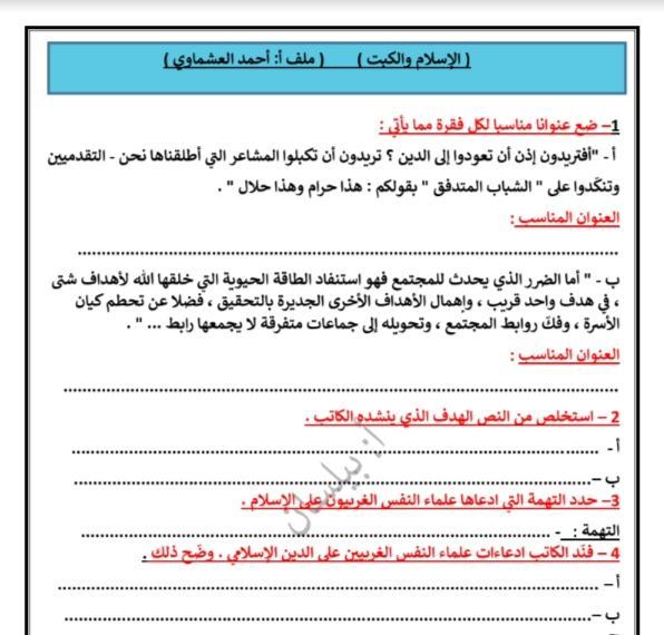 ورقة عمل لغة عربية الإسلام والكبت الصف العاشر الفصل الثاني أ. بيلسان