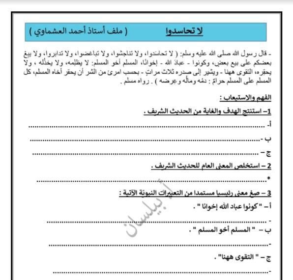 ورقة عمل لغة عربية لا تحاسدوا الصف العاشر الفصل الثاني أ. بيلسان