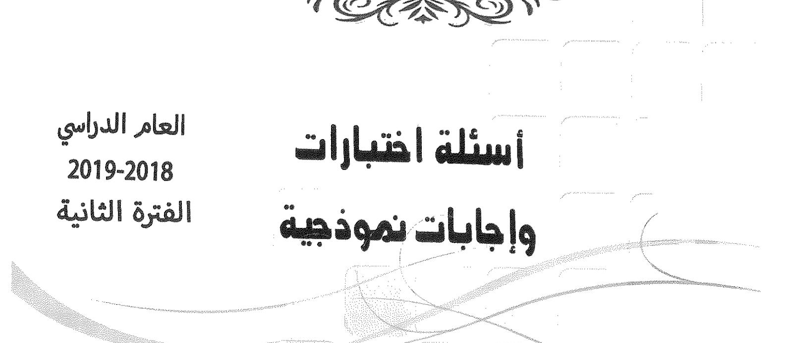 سلمان الفارسي