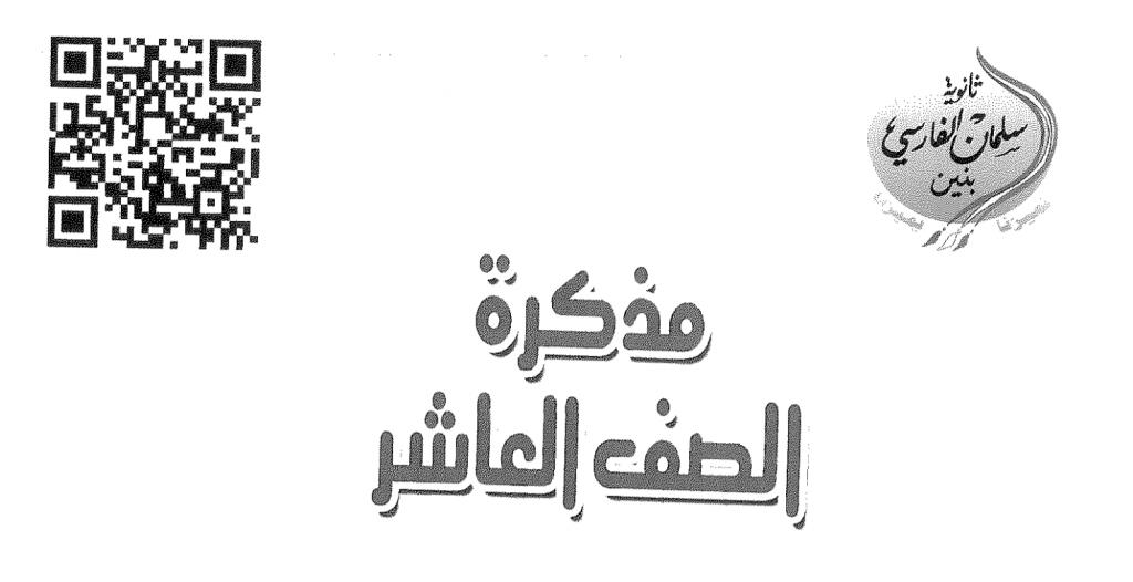 مذكرات سلمان الفارسي الصف العاشر