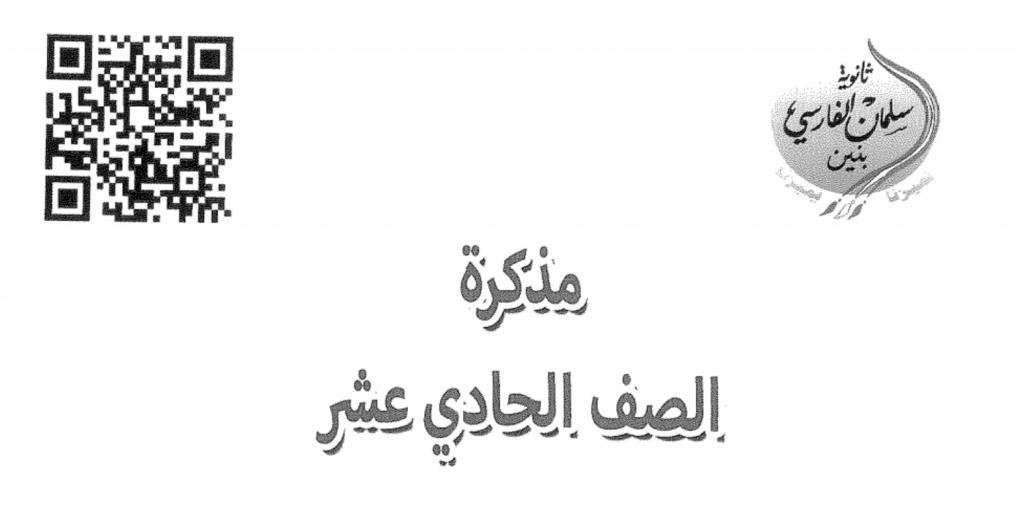 مذكرات سلمان الفارسي الصف الحادي عشر