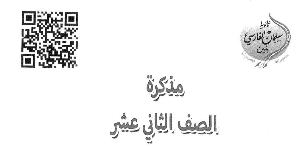 مذكرات سلمان الفارسي الصف الثاني عشر