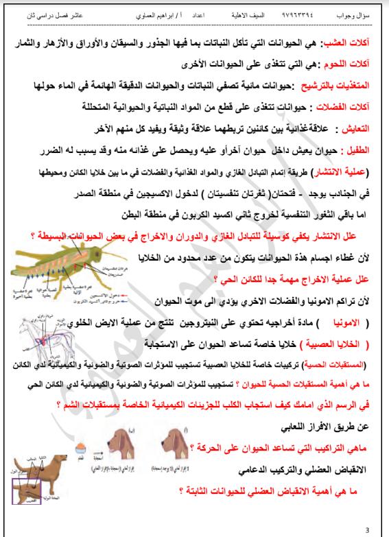 مذكرة احياء للصف العاشر