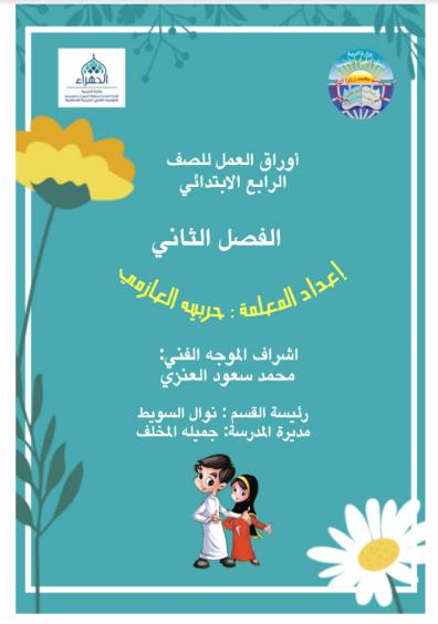 أوراق عمل تربية إسلامية للصف الرابع الفصل الثاني إعداد أ. حريبه العازمي 1