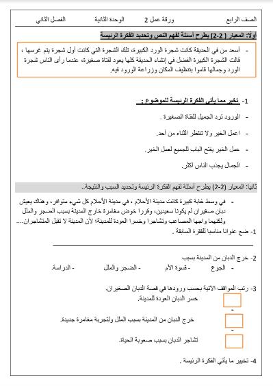 ورقة عمل الوحدة الثانية لغة عربية للصف الرابع الفصل الثاني 1