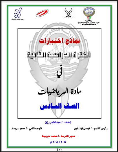 نماذج اختبارات الرياضيات الصف السادس مدرسة عبد العزيز حسين 2017-2018