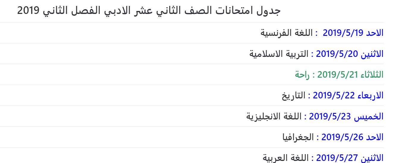 جدول امتحانات الصف الثاني عشر الادبي الفصل الثاني 2019