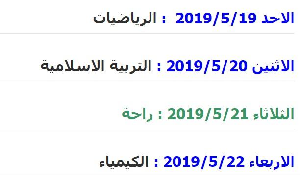 جدول امتحانات الصف الثاني عشر العملي الفصل الثاني 2019