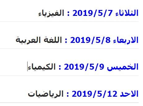 جدول امتحانات الصف الحادي عشر العملي الفصل الثاني 2019