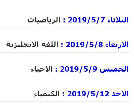 جدول امتحانات الصف العاشر الفصل الثاني 2019