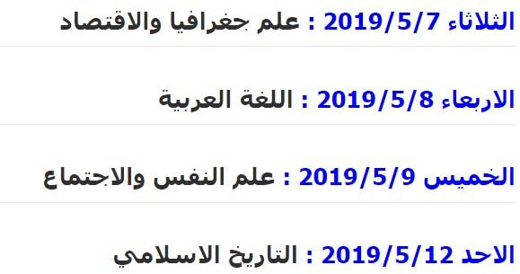 جدول امتحانات الصف الحادي عشر الادبي الفصل الثاني 2019