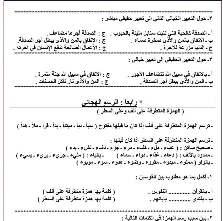 مذكرة لغة عربية الصف التاسع الفصل الثاني 2019