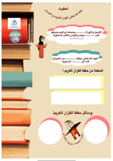 أوراق عمل تربية إسلامية للصف الرابع الفصل الثاني إعداد أ. حريبه العازمي 3