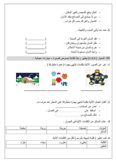 ورقة عمل الوحدة الثانية لغة عربية للصف الرابع الفصل الثاني 2
