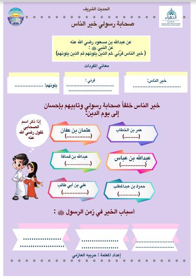 أوراق عمل تربية إسلامية للصف الرابع الفصل الثاني إعداد أ. حريبه العازمي 2
