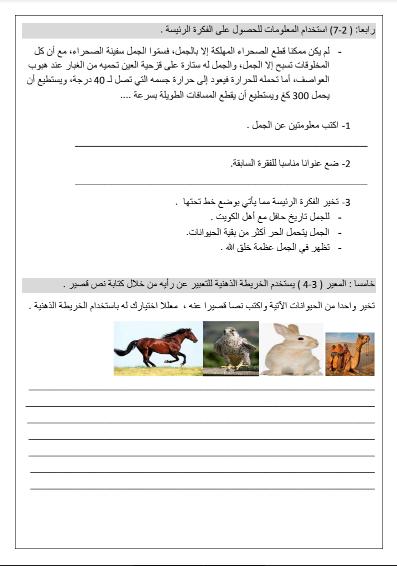 ورقة عمل الوحدة الثانية لغة عربية للصف الرابع الفصل الثاني 3