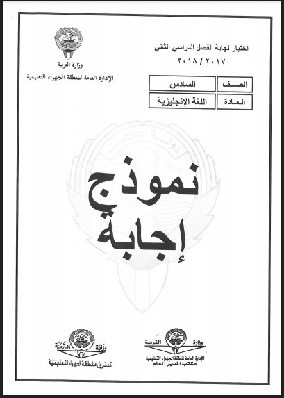 اختبارات مع الحل لغة إنجليزية للصف السادس الفصل الثاني